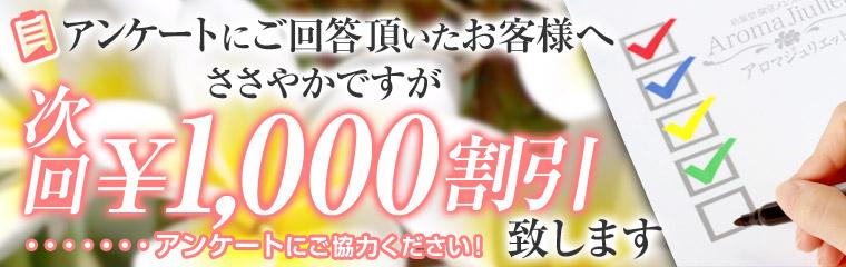 アンケート1000円割引