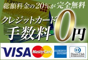 カード手数料0円